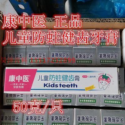 正品康中医儿童防蛀健齿牙膏 50克装 温和配方 正品特价 十只包邮