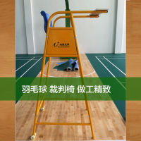 Customized game Badminton court Referee chair Detachable high-end mobile referee chair