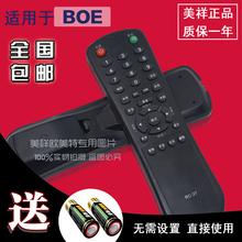 京东方BOE电视遥控器RC-27 LC-2619M/3219M/2616S/2416L/4216S