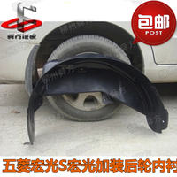 Modified Wuling Hongguang S rear wheel fender Wuling Hongguang rear wheeled liner Wang Hongguang S installed rear wheel lining