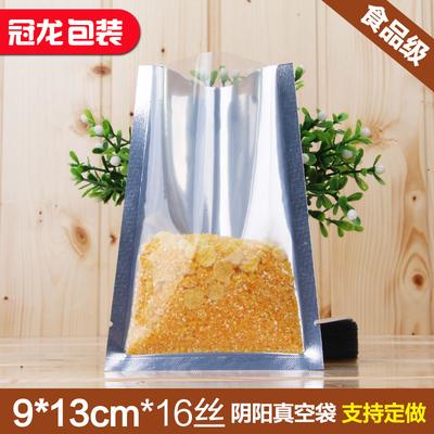 希源 食品真空袋 平口镀铝阴阳袋 塑料包装袋 9*13*16半透明袋1只