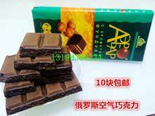 巧克力俄罗斯进口阿尔金山空气巧克力黑巧克力纯巧克力满38包邮