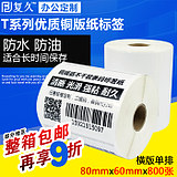 Barcode sticker Label paper label Bar code paper 80mm*60mm 800 sheets Special price