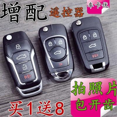 日产轩逸经典骐达启辰D50r50X新轩逸阳光骊威改装汽车遥控器钥匙