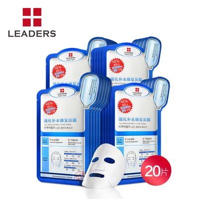 LEADERS/丽得姿in强化补水修复面膜20片补水保湿女士提亮肤色学生