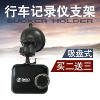 Qihoo 360 driving recorder suction cup bracket accessories universal type 1 J501/J501C mini bracket seat