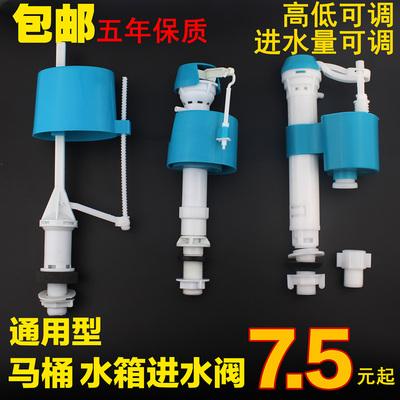 高档马桶上水阀 抽水马桶水箱配件可伸缩马桶进水阀 新老式通用