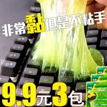 诺西电脑键盘清洁泥笔记本清洁套装软胶汽车内饰清洗清理工具手机屏幕去除尘胶魔力空调出风口机械死角镜头