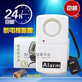 Promoting large volume 220V power outage alarm, power outage alarm, electric burglar alarm, fish pond culture