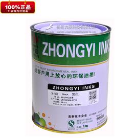丝网印刷中益PVC丝印塑料木板纸张皮革S系列油墨可用于场地划线图片