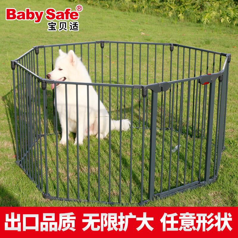 Babysafe宠物安全门栏狗围栏小型犬大型犬宠物围栏狗笼子栅栏隔离5元优惠券