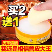 多功能皮具皮革清洁膏清洗液保养油护理剂洗真皮沙发包包去污膏