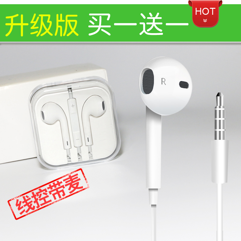 iphone入耳式耳机