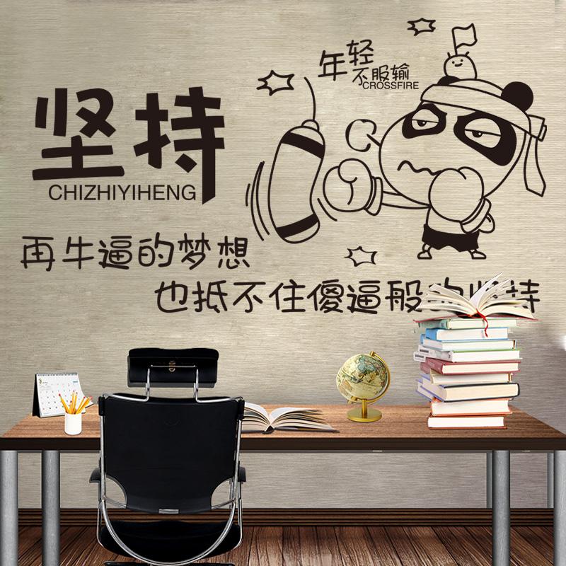 墙上贴纸办公室