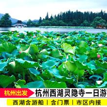 杭州西湖纯玩一日游含西湖游船+灵隐寺含门票杭州出发市内免费接