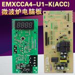 美的微波炉电脑板EG823LC8-NS/EG720FC8-NR控制板EG720FC8-NR主板