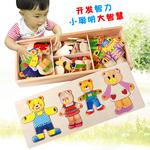 四小熊换衣服游戏木制质立体拼图儿童早教益智力玩具2-3-4岁宝宝
