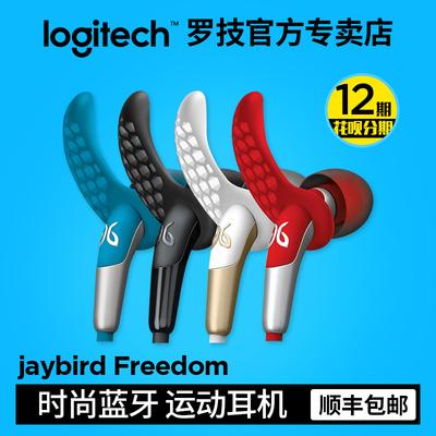 顺丰包邮Logitech/罗技 Jaybird Freedom无线蓝牙运动耳塞式耳机