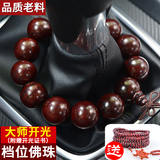 Car Pendant Pendant Ornament Peace Beads Male Ornament Decoration Car Pendant Car Goods Stall Beads