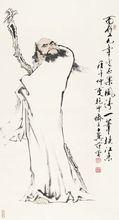 中国画 名人字画 画心 复制范曾 30x55厘米 达摩 仿古画