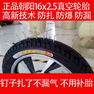 朝阳电动车轮胎真空胎