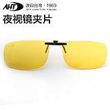 AHT night vision glasses clips night driving special anti-glare myopia driving mirror anti-high beam driver mirror