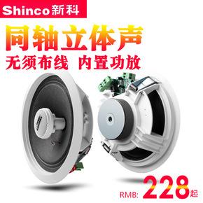 Shinco/新科 V3无线吸顶喇叭天花蓝牙吊顶音箱  家用背景音乐套装