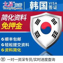 [广州送签]太易韩国签证个人旅游签加急免押金广州