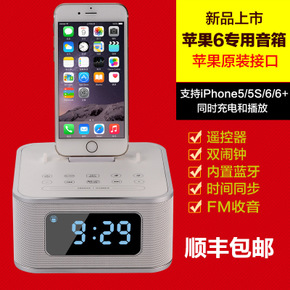 HomeTime/美時 S1pro蘋果6音響iphone5S充電底座手機ipad藍牙音箱
