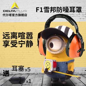 代尔塔专业隔音耳罩睡觉防噪音睡眠用防噪声学习降噪消音射击耳机