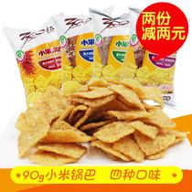 袋20多种口味锅巴休闲小吃零食五香麻辣河南特产大米锅巴