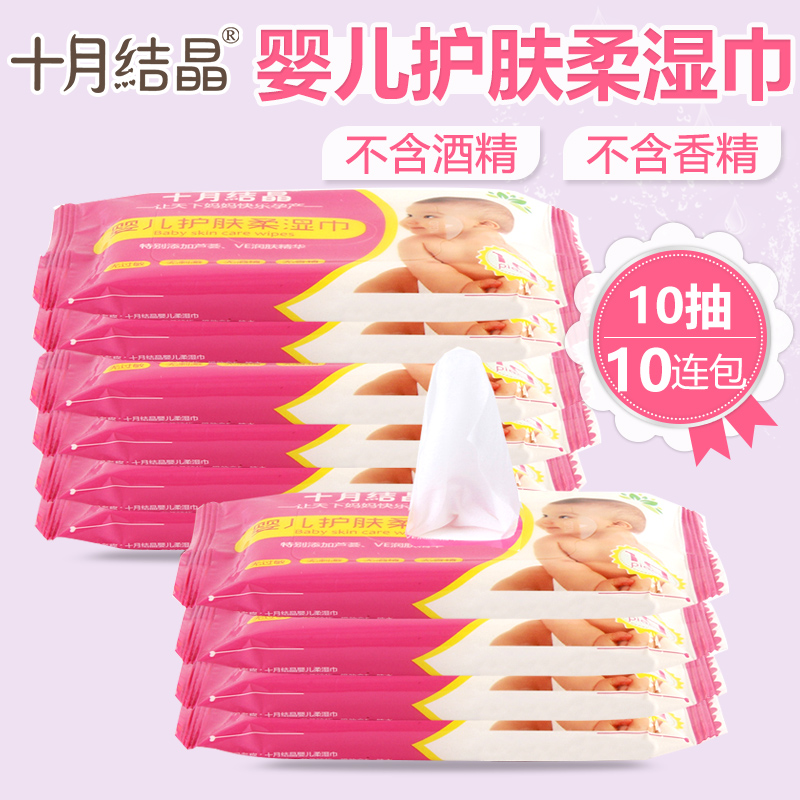 十月结晶湿巾婴儿湿纸巾新生儿专用手口湿巾纸100湿巾批发10小包