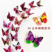 3D立体双层仿真蝴蝶家居装饰壁饰贴饰墙贴墙面装饰冰箱贴饰