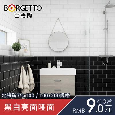 宝格陶  黑白纯色地铁砖厨房墙砖 哑面亮光面包砖北欧卫生间瓷砖
