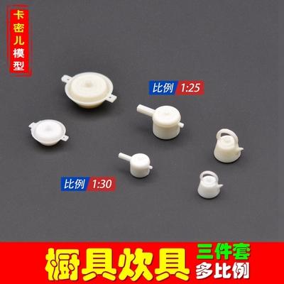 沙盘模型材料 剖面户型 厨房用品 橱具炊具(炒锅+高压锅+水壶)