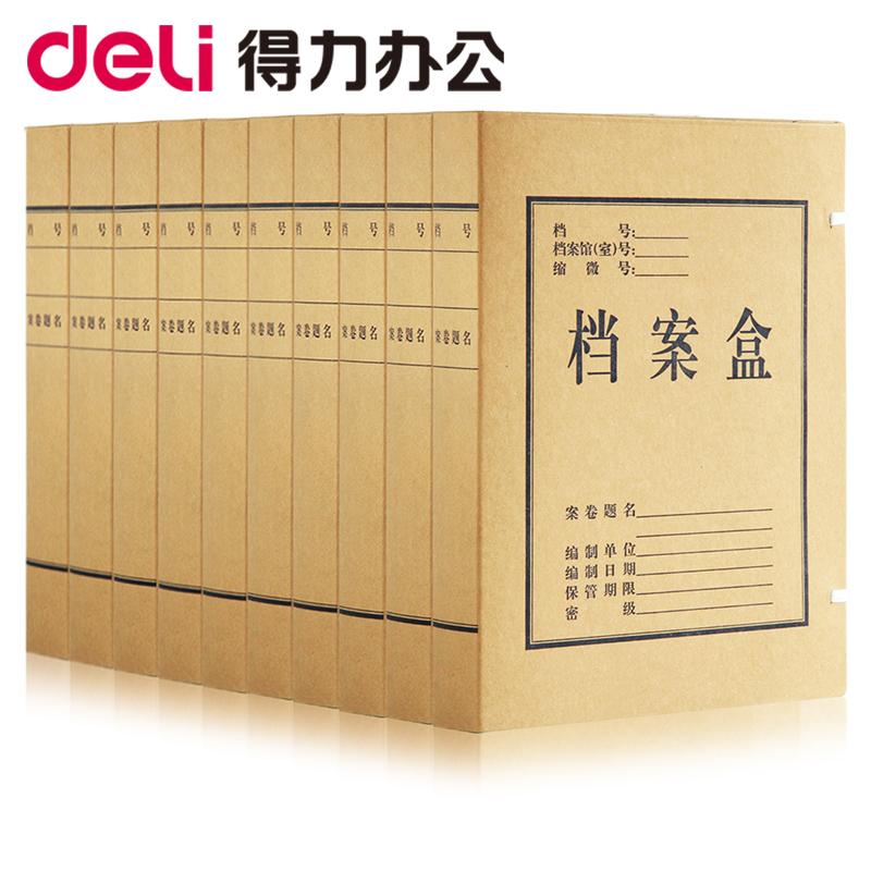 得力5925牛皮纸档案盒