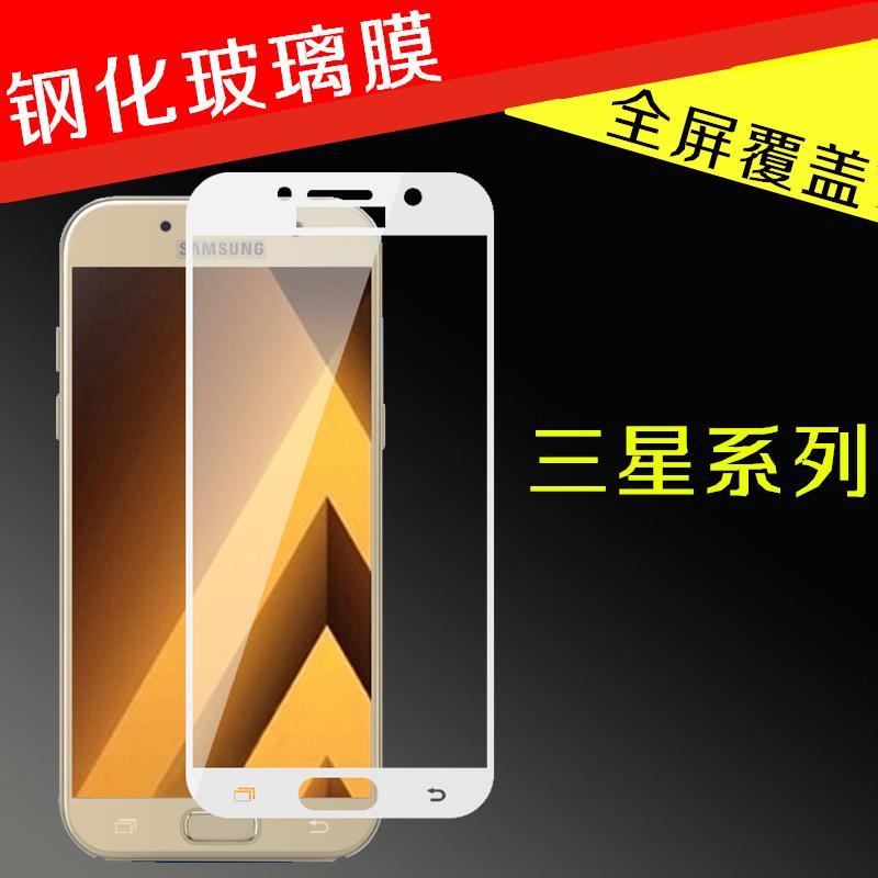 A8100手机贴膜 2016版A8 2017版J3 Emerge 三星全屏钢化膜
