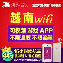 【漫游超人】越南wifi租赁4G蛋芽庄岘港出国旅游随身无线移动流量