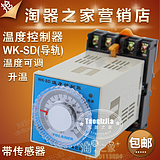 LiuCheng Taobao House WSK-SD Shanghai Yulan genuine adjustable heating temperature and humidity controller package