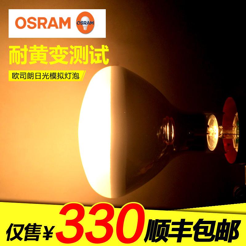 模拟太阳光热带植物灯VITALUXULTRA老化灯300W欧司朗紫外线灯泡