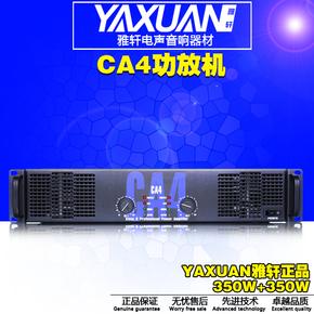YAXUAN/雅軒 CA4專業音響大功率后級功放純后級功放 演出舞臺功放