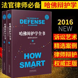 正版书籍 哈佛辩护学全书 赢得诉讼的艺术 林正 编著 中国法制出版社 世界著名大律师辩护实录丛书法律实务律师畅销书籍
