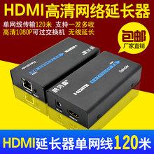 鹏鸿鑫HDMI延长器hdmi转网线高清网络传输器信号放大器100米