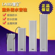 CABO/加寶 LD-620 全鋁合金室外防水音柱 壁掛喇叭 校園廣播音箱