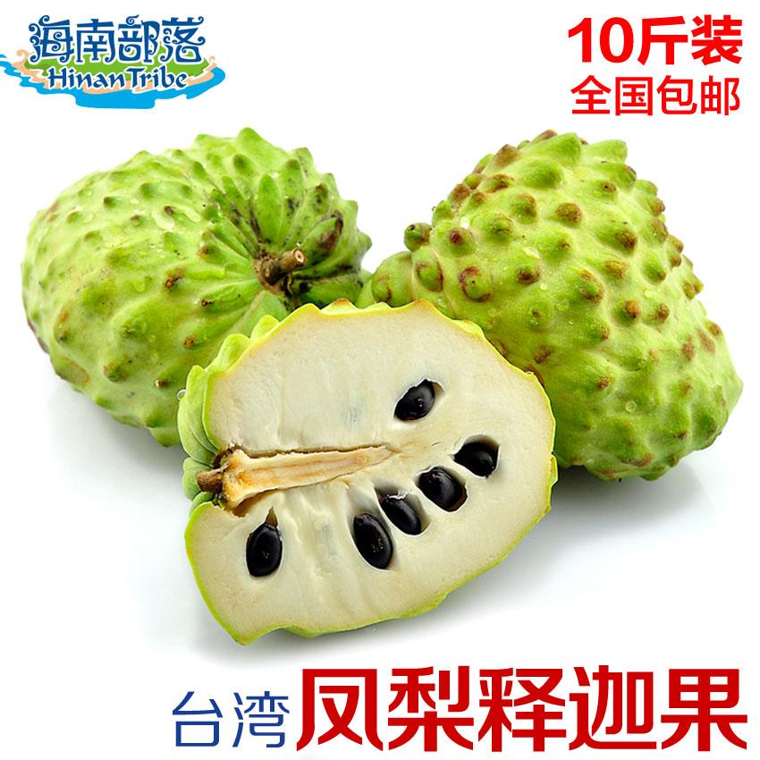 海南部落 三亚新鲜水果 释迦果佛头果 10斤装凤梨释迦番荔枝 包邮