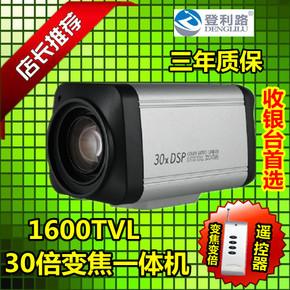 索尼1600线一体机30倍变焦监控摄像机高清晰收银照钱摄像头可遥控