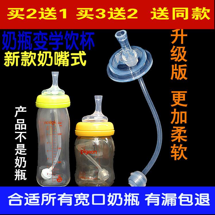 爱因美宽口玻璃PPSU奶瓶转换变学饮水杯断奶神器吸管替换奶嘴鸭嘴