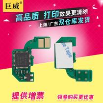 巨威 适用惠普CF410A CF410X硒鼓芯片 HP M452dn M452dw M452nw M477fdw M477fnw彩色打印机 一体机硒鼓芯片