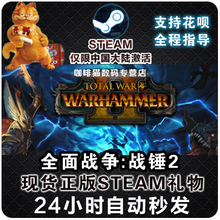 PC正版Steam 全面战争 战锤2 Total War:WARHAMMER II 国区