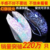 USB电竞有线游戏鼠标台式 幻影炫光裂纹 LOL机械 家用办公